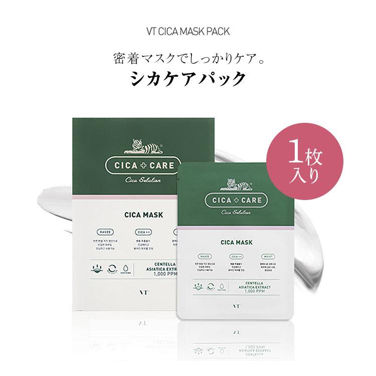 美白 塗るシカセンテラバーム 韓国コスメ Y242