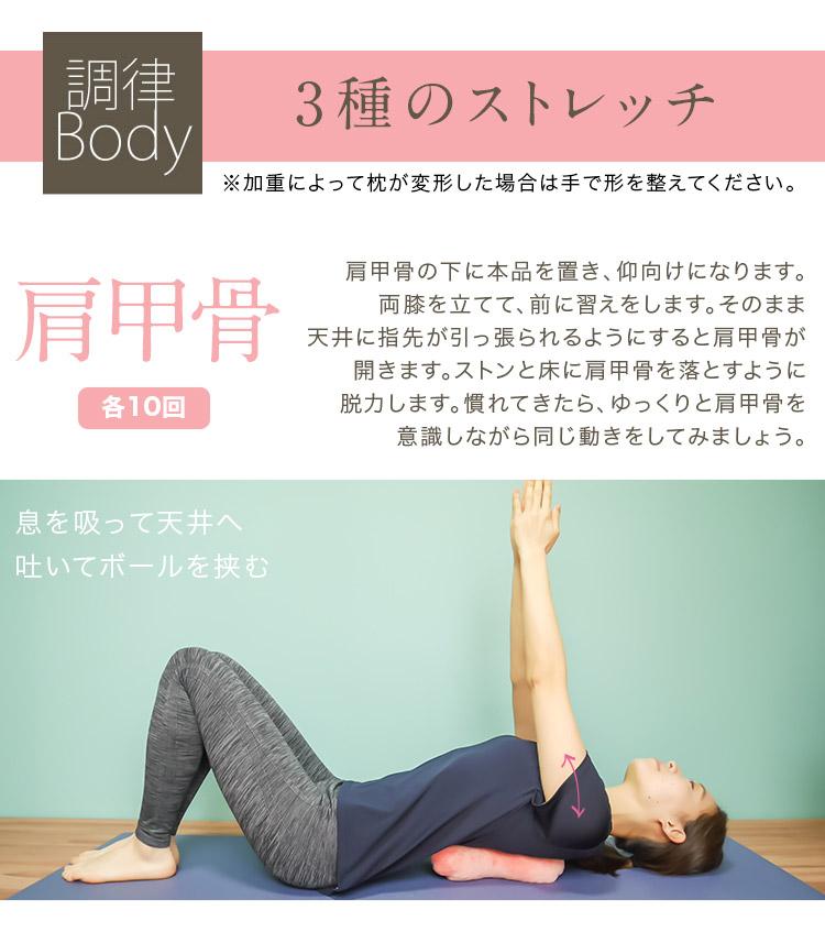 筋肉 調律Bodyボールストレッチ肩甲骨枕 マッサージ コリ 美胸 Y245