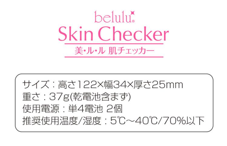 美肌 肌に押し当てて水分と脂分量を簡単チェック 美容家電 肌質 スキンケア Y256