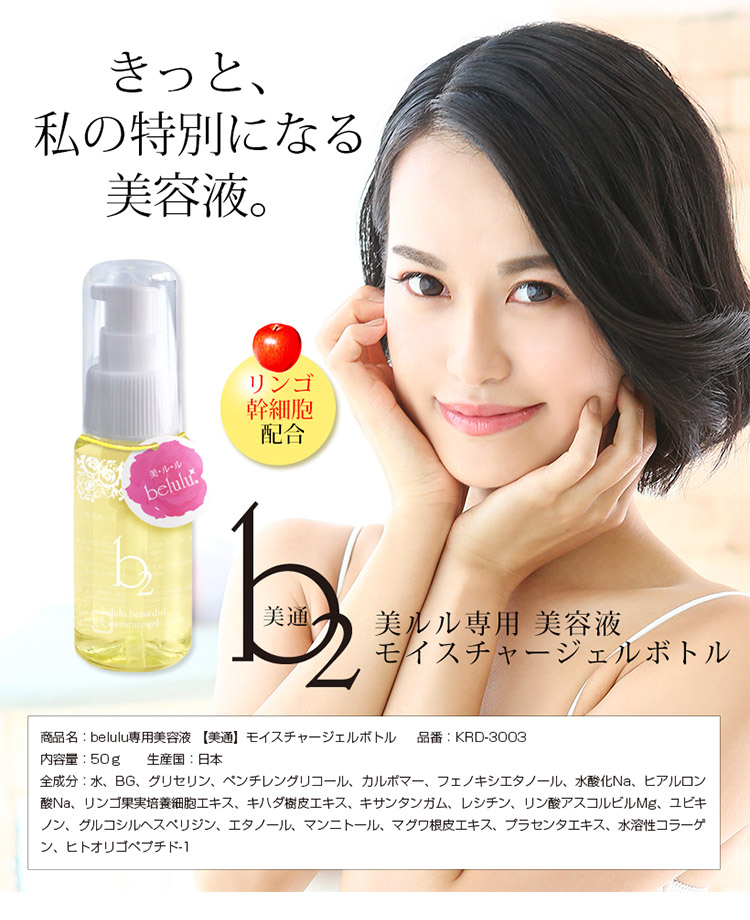 美肌 belulu 美ルル 専用美容液付き 超音波多機能美顔器 自宅でイオン導入 美ルルクラッシィ 毛穴 エイジング 美白 Y260