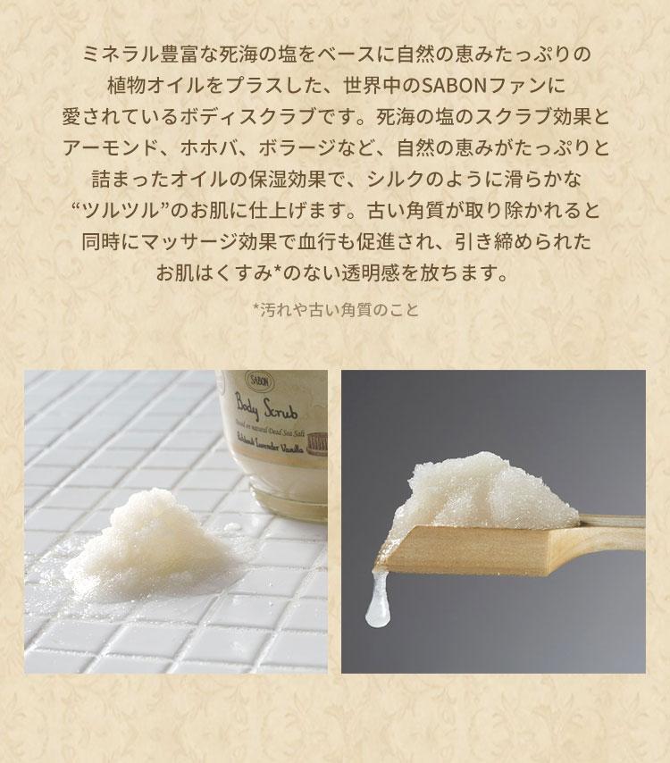 化粧品 SABON サボン 世界中で大人気ボディスクラブ 古い角質を取り除き潤いたっぷり滑らかな肌へ 美肌 毛穴 洗顔 Y278