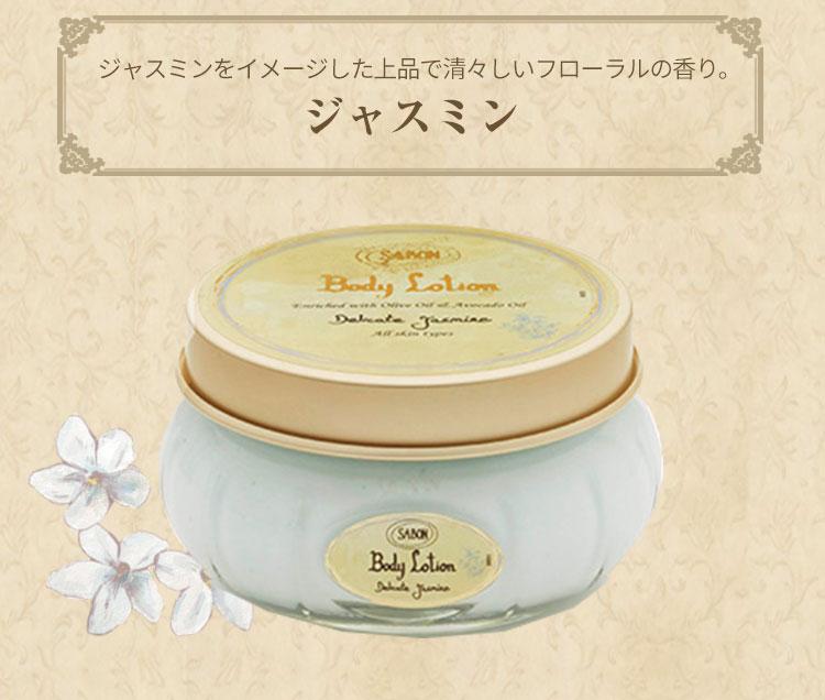 化粧品 SABON サボン ライトな使用感でありながらしっかり潤う大人気ボディローション 保湿 美肌 ボディクリーム Y285