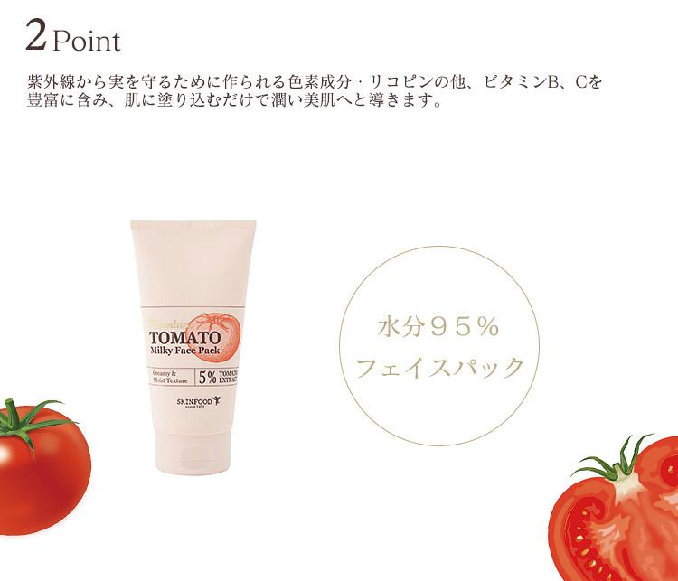 化粧品 SKINFOOD スキンフード 透明感のある肌に導く プレミアムトマトミルキーフェイスパック   韓国コスメ Y330