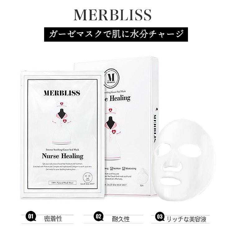 パック MERBBLIS モルブリス ナースヒーリングガーゼシールマスク 5枚SET シートマスク 保湿 フェイスマスク Y400