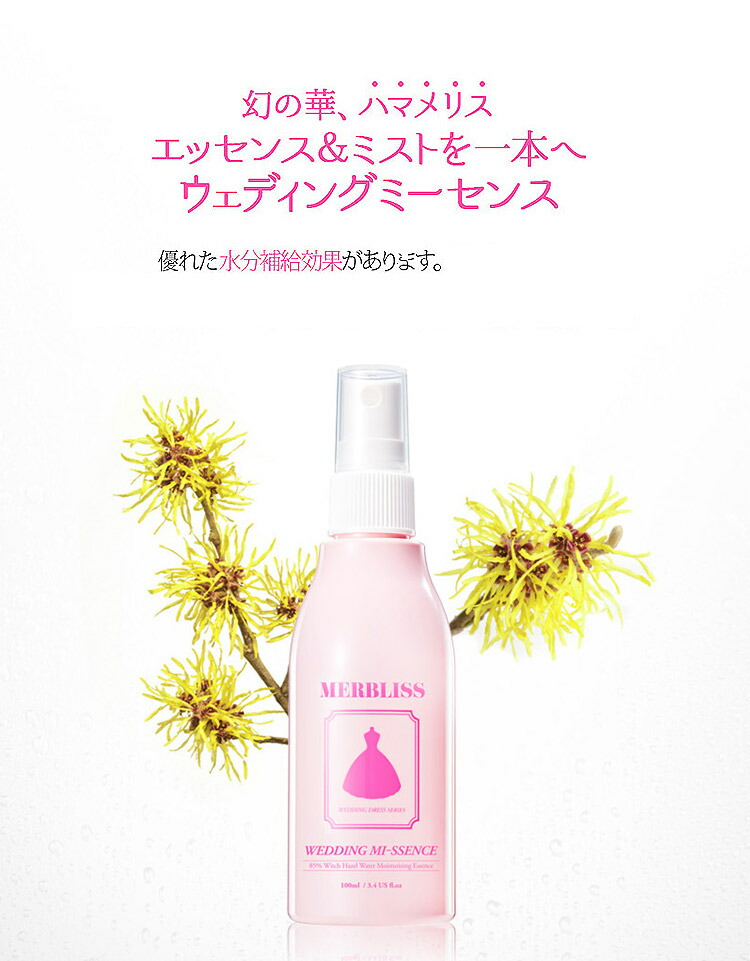 保湿 MERBLISS モルブリス エッセンス ミストウエディングドレスミーセンス 韓国コスメ 化粧品 化粧水 ミスト Y435