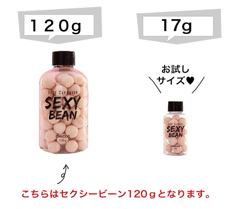 納期 CNKCOS 正規品 120g 大容量 マルチクレンザーSexyBeanセクシービーン 引き締め ダイエット 韓国コスメ Y477