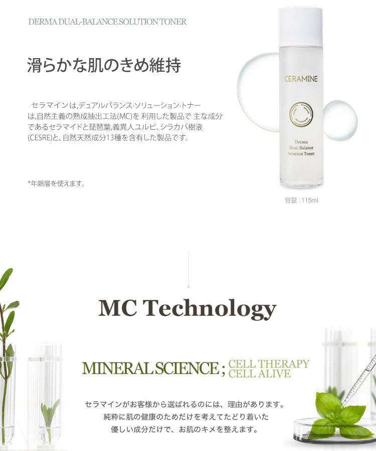 トナー CERAMINE セラマイン DermaDual-BalanceSolutionToner 韓国コスメ 化粧水 アルコールフリー ツヤ肌 美肌 Y508