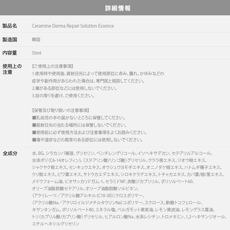美容液 CERAMINE セラマイン DermaRepairSolutionEssence 韓国コスメ エイジングケア 高濃縮エッセンス 化粧品 Y510