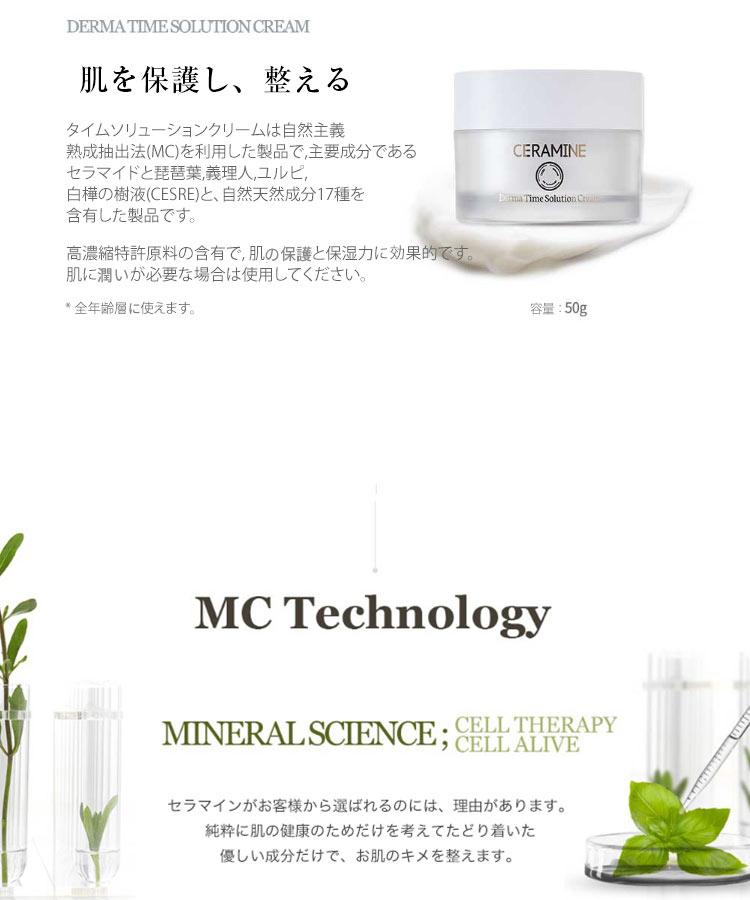 基礎化粧品 CERAMINE セラマイン DermaTimeSolutionCream 韓国コスメ エイジングケア 集中ケア 高濃縮クリーム Y511