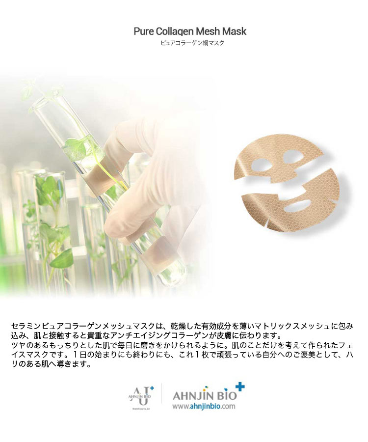 保湿 CERAMINE セラマイン PureCollagenMeshMask 韓国コスメ コラーゲン フェイスマスク パック 基礎化粧品 Y514