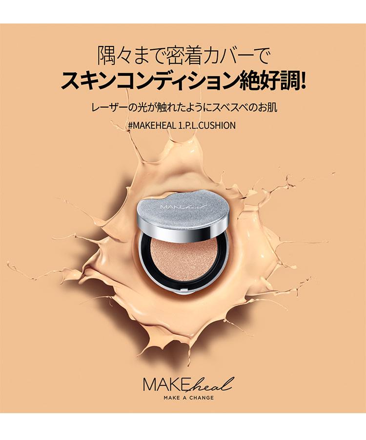 紫外線 MAKEHEAL メイクヒール 1.P.LCUSHION 韓国コスメ 美容 ベース 毛穴 カバー クッションファンデ ツヤ 美肌 Y519