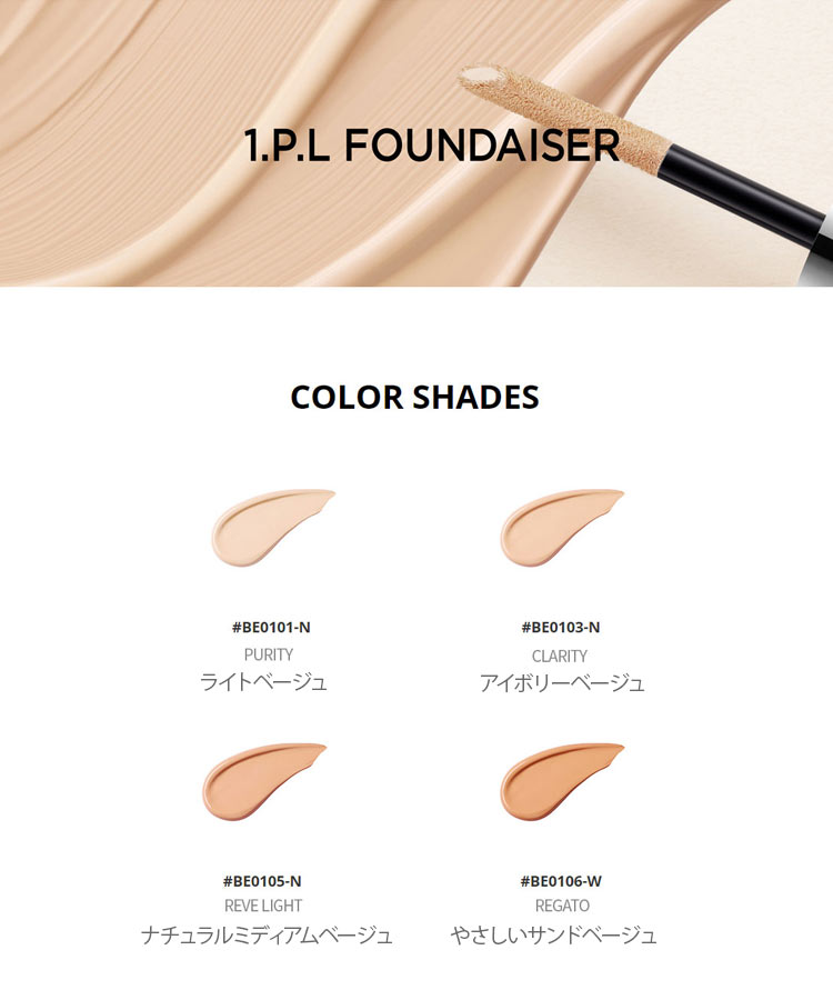 美容 MAKEHEAL メイクヒール 1.P.LFOUNDAISER 韓国コスメ ファンデーション ナチュラル ベース 美肌 カバー ツヤ Y520