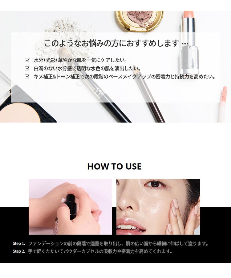 化粧下地 MAKEHEAL メイクヒール WATERBEAMTONINGCREAM 韓国コスメ トーンアップ プライマー Y521