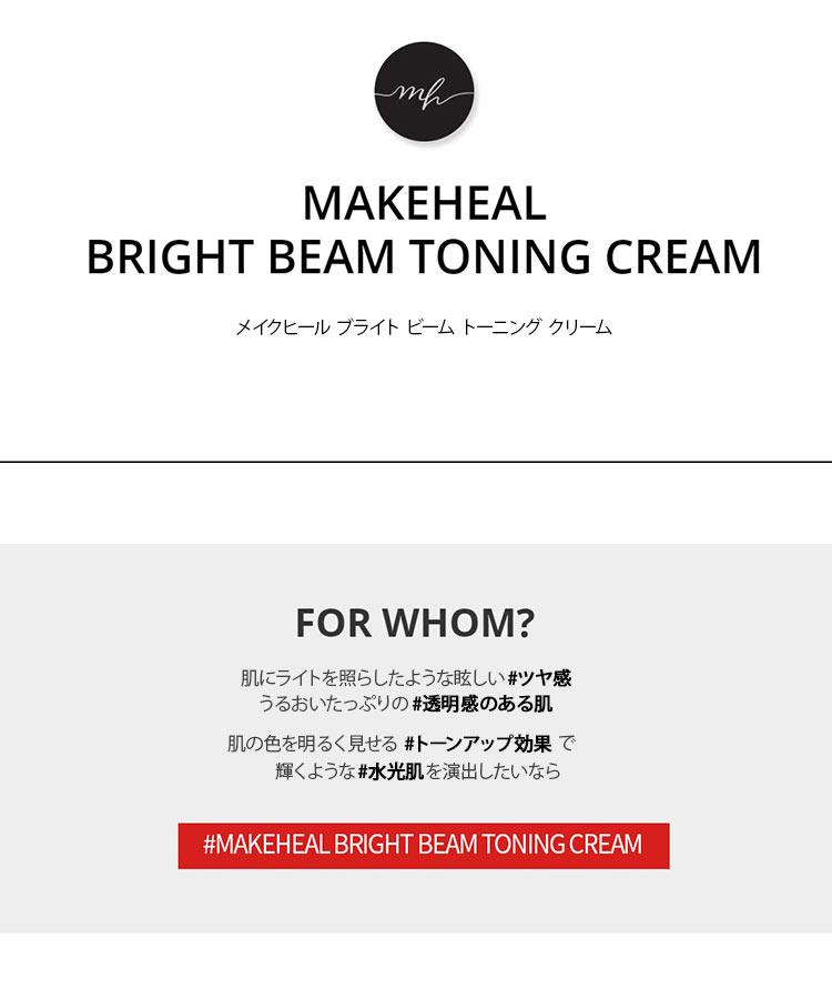 ベース MAKEHEAL メイクヒール BRIGHTBEAMTONINGCREAM 韓国コスメ トーンアップ プライマー 化粧下地 化粧品 Y522