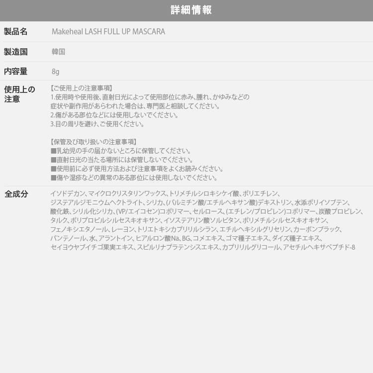 ボリューム MAKEHEAL メイクヒール LASHFULLUPMASCARA 韓国コスメ ウォータープルーフ マスカラ アイメイク Y525