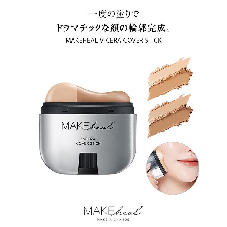 カバー MAKEHEAL メイクヒール V-CERACOVERSTICK 韓国コスメ 輪郭 シェーディング シャドウ コントゥアリング Y527