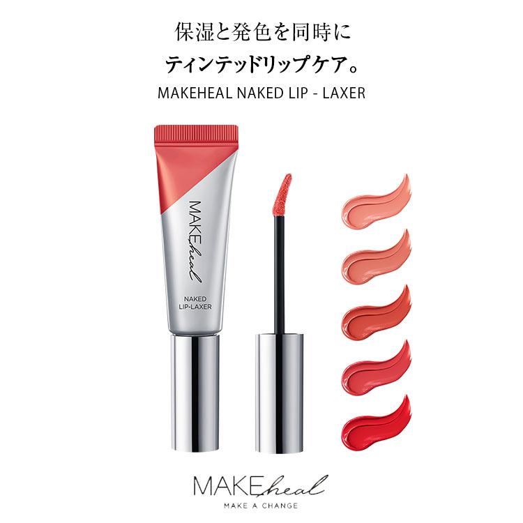 保湿 MAKEHEAL メイクヒール NAKEDLIP-LAXER 韓国コスメ リップ ナチュラル ティント ツヤ ヌードカラー 血色 Y528
