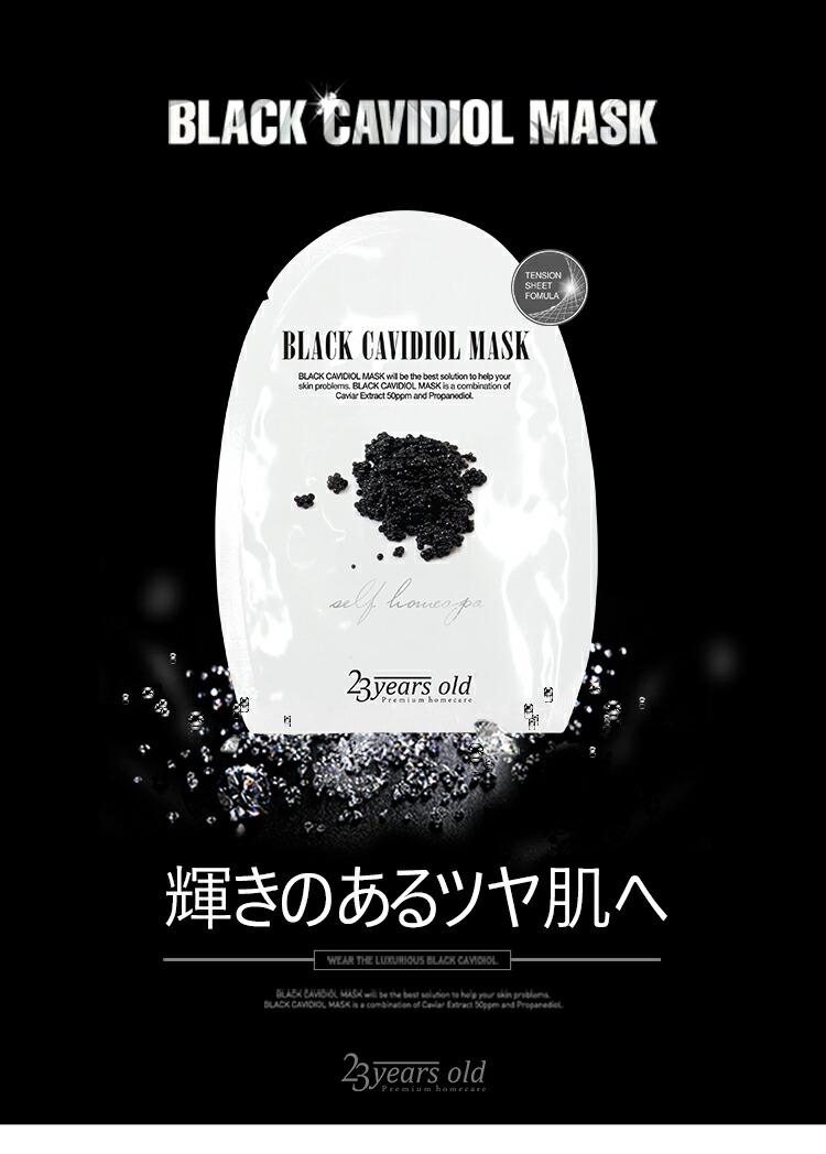 スキンケア 23years BLACKCAVIDIOLMASK 韓国コスメ 美容グッズ フェイスパック フェイスマスク 保湿 美肌 ツヤ Y536