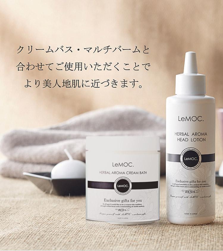 かゆみ LeMOC ルモック 健康地肌へ ハーバルアロマヘッドローション   スカルプケア 乾燥 ふけ Y540