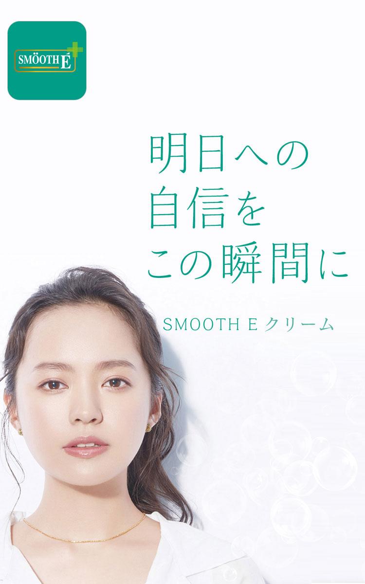 クリーム SMOOTHE 美容大国タイで人気の国民的クリームスムースEクリーム ニキビ跡 産前産後ケア キズ跡 ニキビ Y549