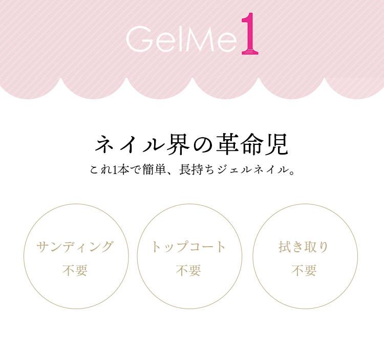トップコート GELME1 ジェルミーワン1ステップジェルネイル ネイル はがせる サンディング ベースコート Y551