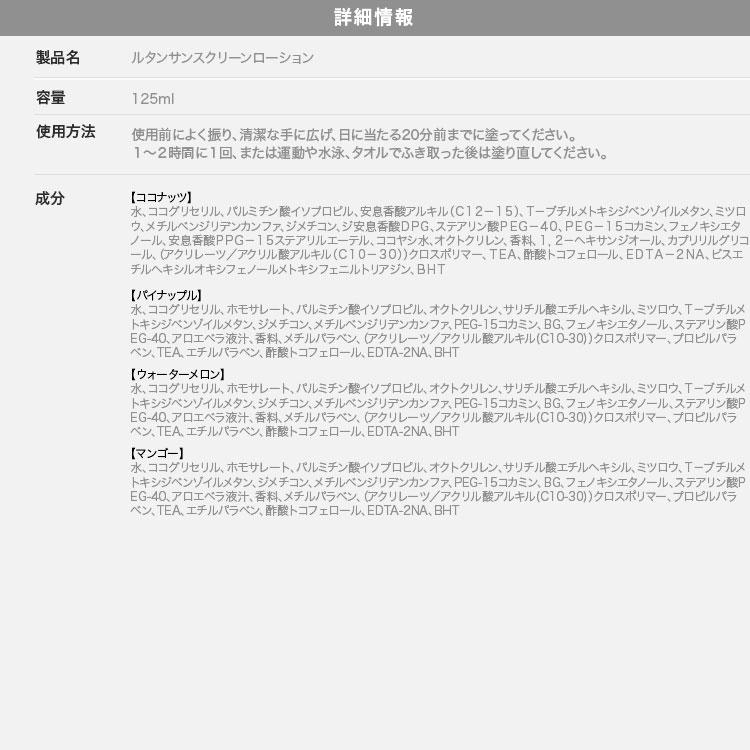 ウォータープルーフ LeTan ルタン サンスクリーンローション 日本初上陸 日焼け止め 低刺激 レジャー 吸収剤フリー Y564