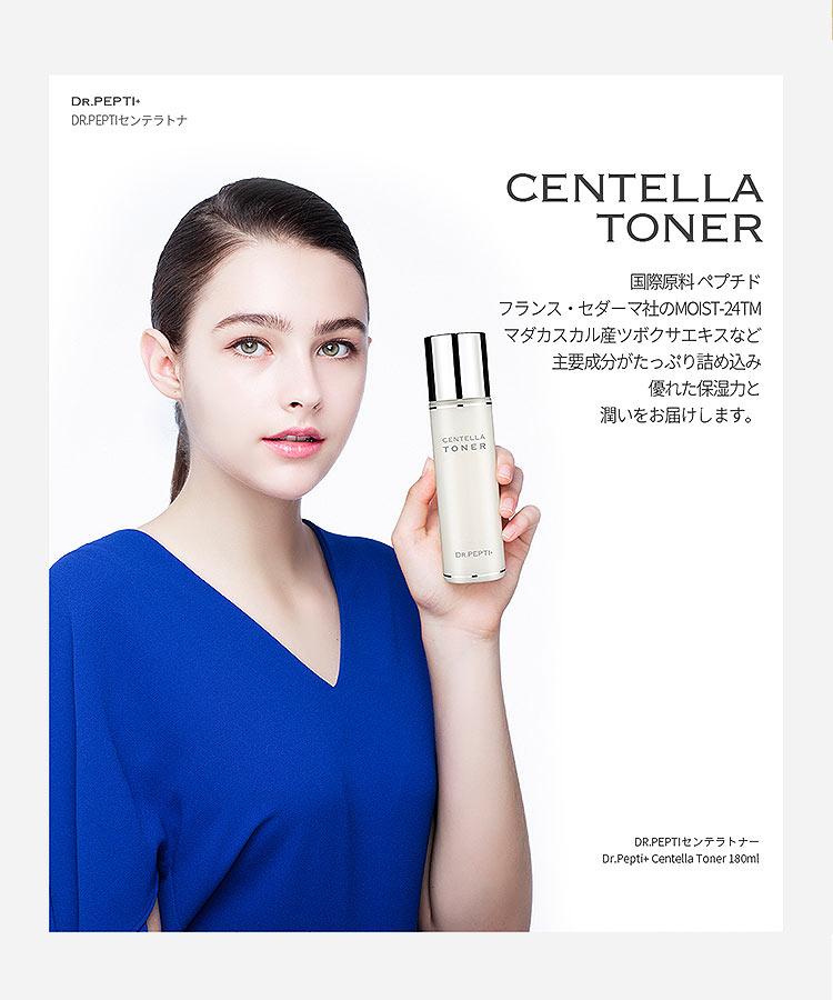 シワ Dr.Pepti ドクターペプチ センテラートナー180ml 韓国コスメ 化粧水 スキンケア 保湿 美白 Y568