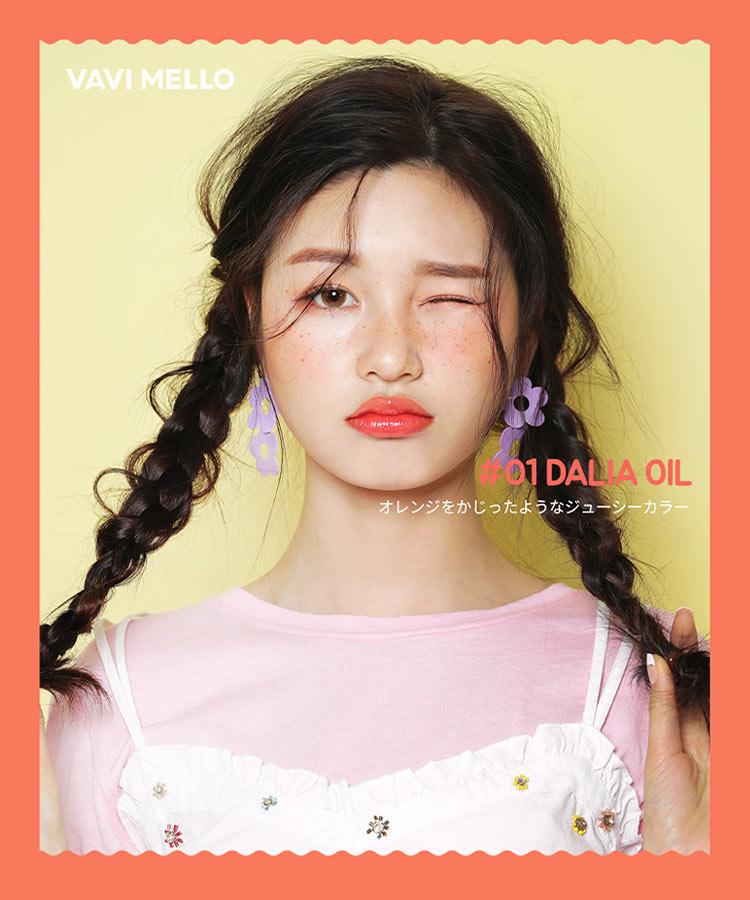 メイク VAVIMELLO バビメロ ハートウィンドウリップティントオイル 韓国コスメ 化粧品 口紅 保湿 血色感 可愛い Y590