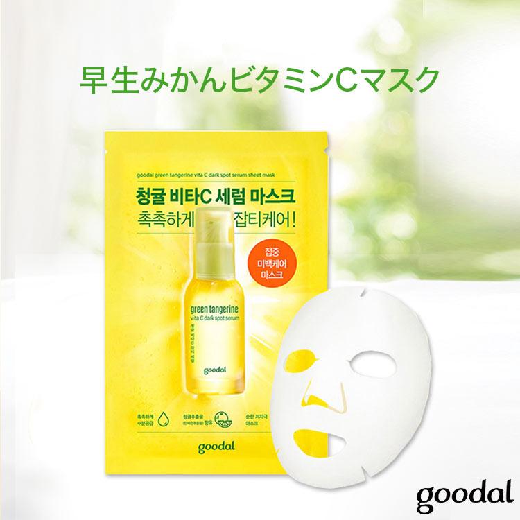 パック Goodal グーダル 早生みかんビタミンCマスク(1枚入) 韓国コスメ 美肌マスク Y594