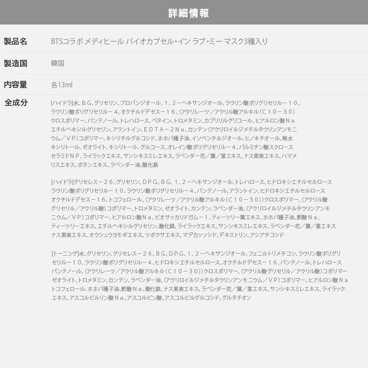 美肌 MEDIHEAL|メディヒール BTSコラボパック2019バイオカプセルインラブミーマスク 韓国コスメ マスク Y596