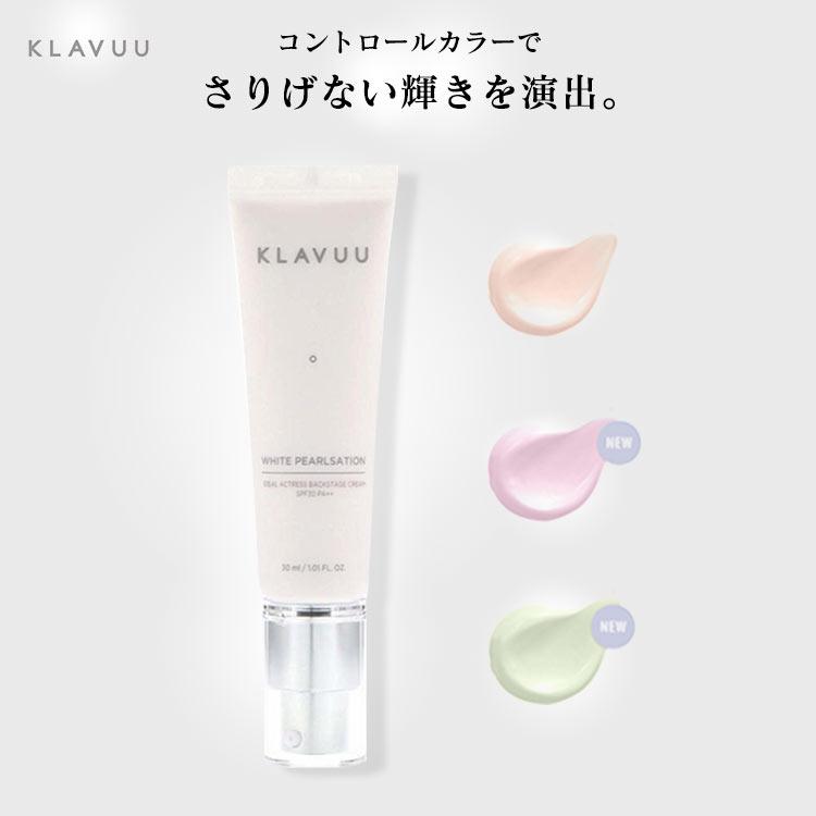 プライマー KLAVUE クラビュー ホワイトパールセ—ションバックステージクリーム コントロールカラー 日焼け止め Y608