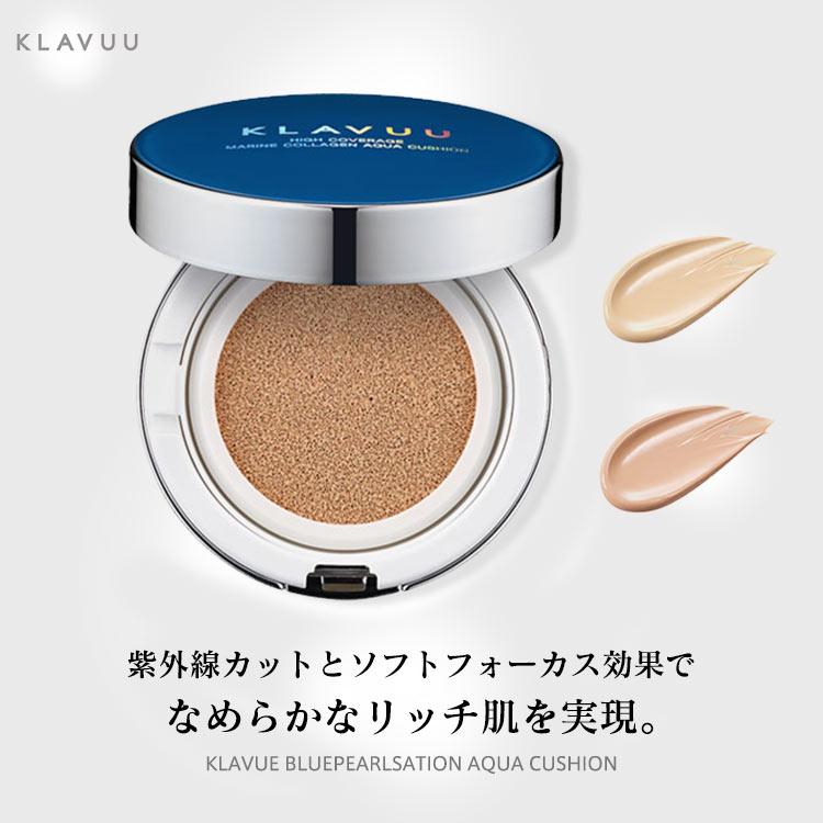 UV KLAVUE クラビュー UVプロテクションプライミングサンクッション 韓国コスメ ファンデーション ベースメイク Y609