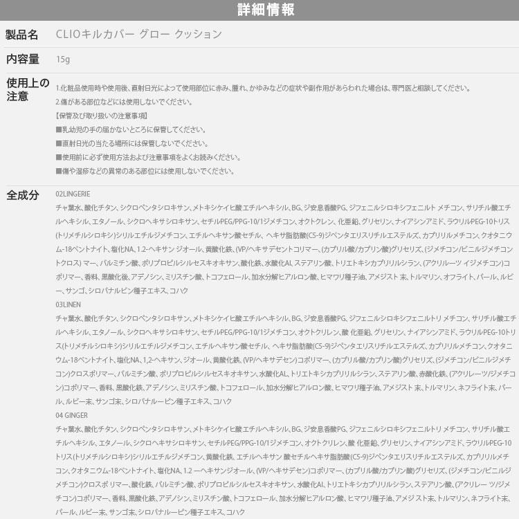 保湿 CLIO クリオ キルカバーグロウクッションファンデーション 韓国コスメ ベースメイク KILLCOVER パクト ツヤ 肌 Y613