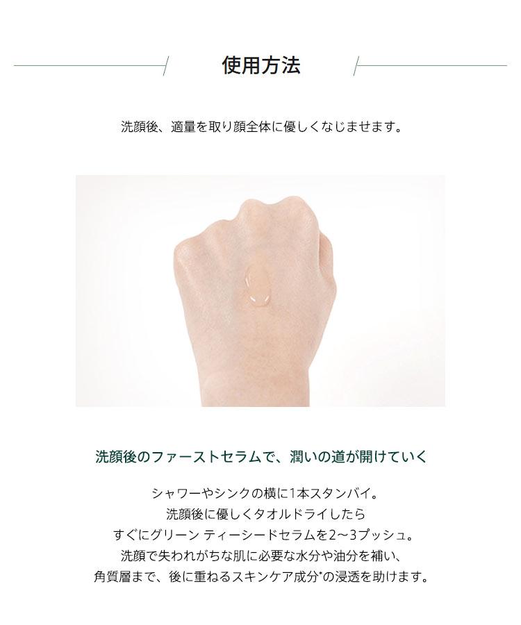 化粧品 innisfree イニスフリー グリーンティーシードセラム 韓国コスメ 保湿 乾燥 素肌ケア 化粧水 スキンケア Y620