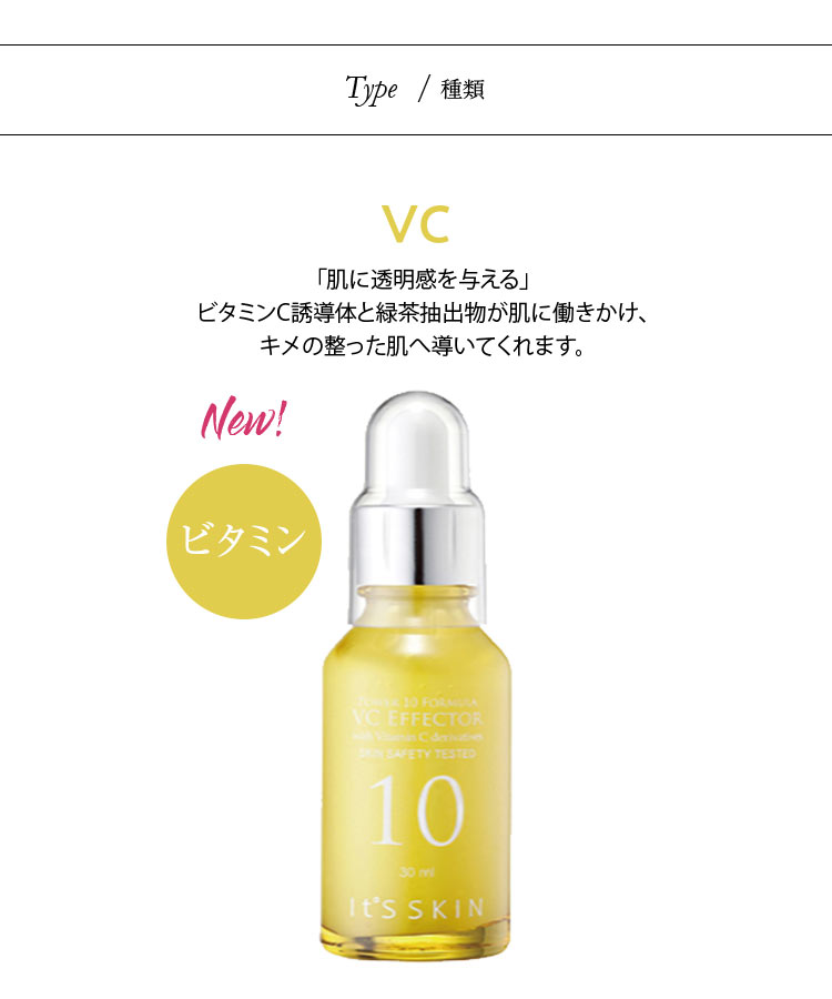 美白 It'sSkin イッツスキン パワー10フォーミュラ 韓国コスメ アンプル 保湿 素肌ケア 美容液 化粧品 スキンケア Y626