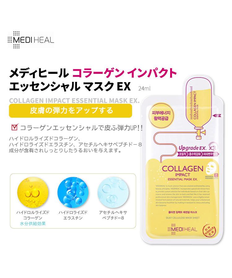 コラーゲン MEDIHEAL メディヒールエッセンシャルマスクEX. 美容マスク 美容グッズ 韓国コスメ パック 保湿 Y635