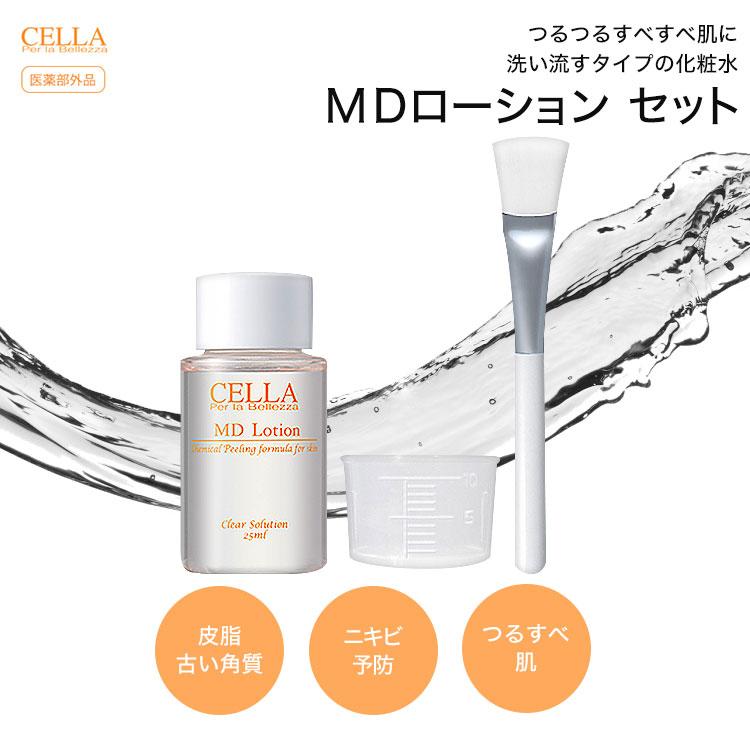 洗顔 セラコスメティックス MDピーリングキットII ニキビ 毛穴 角質 皮脂 ケミカル くすみ シミ 洗顔 美肌 化粧品 Y646