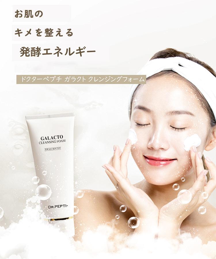 洗顔 [正規品] Dr.Peptiドクターペプチ ガラクトクレンジングフォーム 韓国コスメ クレンジング 保湿 Y650