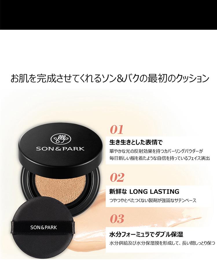 毛穴 SON PARK アルティメイトカバークッションSPF50 韓国コスメ ファンデ—ション 保湿 くすみ Y653