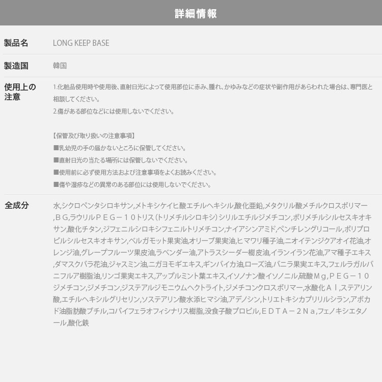 テカり SON PARK ロングキープメース 韓国コスメ カバー力 カラーコントロール 皮脂 Y654
