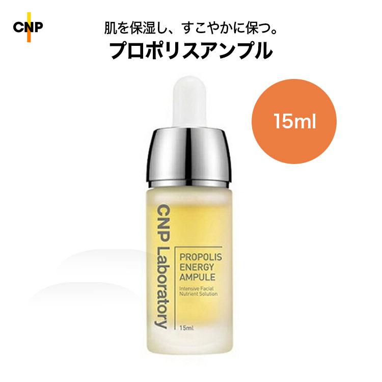 美肌 CNP シーエヌエピープロポリスエネルギーアンプル15ml 韓国コスメ 保湿 毛穴 美白 美容液 スキンケア Y660