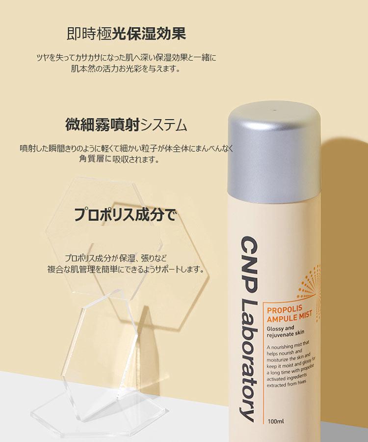 美肌 CNP シーエヌピープロポリスアンプルミスト100ml 韓国コスメ 保湿 毛穴 美白 美容液 スキンケア Y665