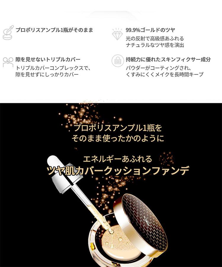 美肌 CNP シーエヌピープロポリスアンプルクッションリフィル付き 韓国コスメ ファンデーション ツヤ肌 保湿 美白 Y667