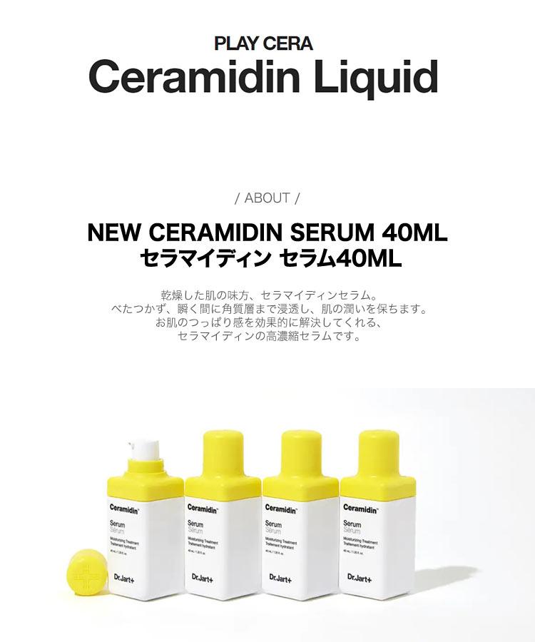 クリーム ドクタージャルト ニューセラマイディンセラム40ml 韓国コスメ 肌再生 保護 セラミド 保湿 低刺激 Y672
