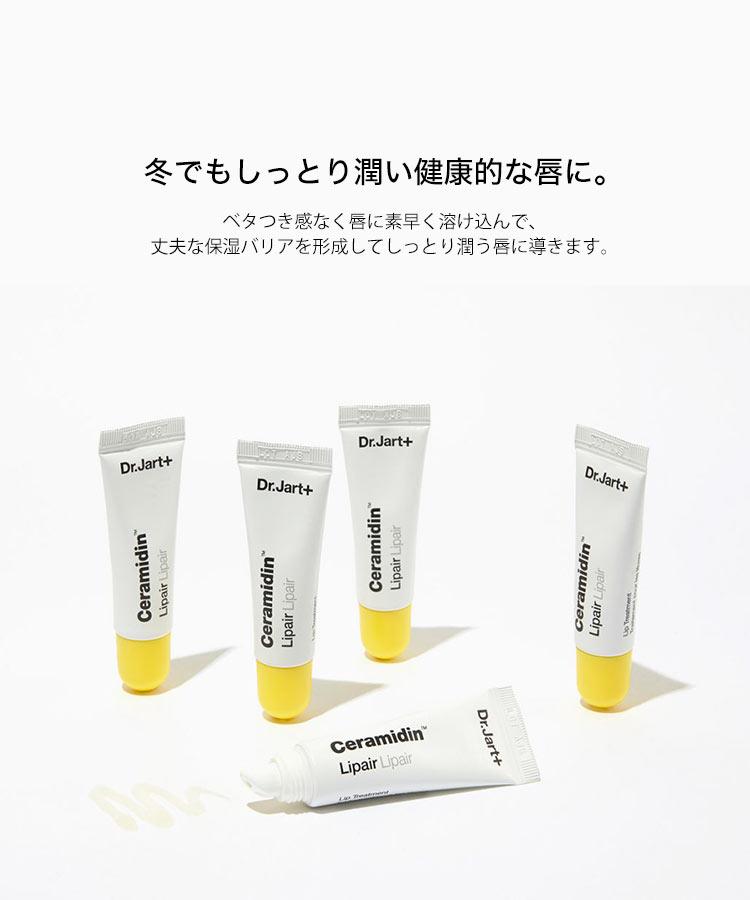 リップ ドクタージャルト セラマイディンリップペア7g 韓国コスメ 肌再生 保護 セラミド 保湿 Drjart 乳液 美肌 唇 Y674