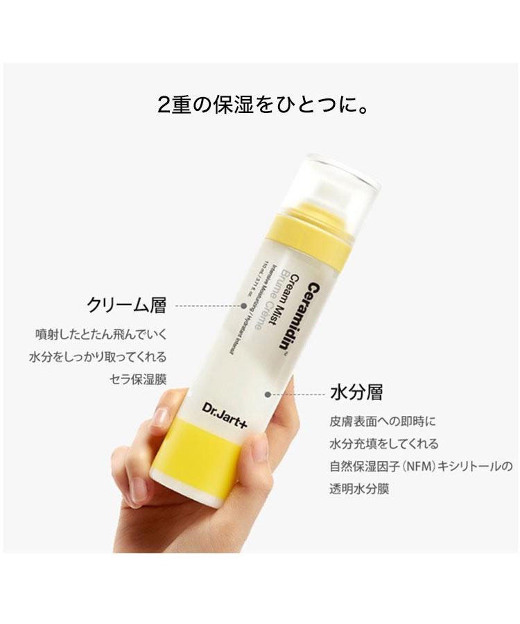 美肌 ドクタージャルト セラマイディンクリームミスト110ml 韓国コスメ 肌再生 保護 セラミド 保湿 Drjart 乾燥 Y676