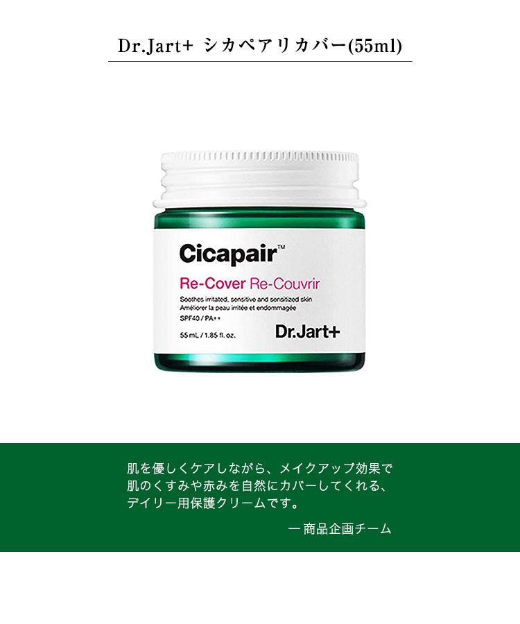 保護 Dr.JartCicapairrecover 55ml 韓国コスメ シカペア スキンケア クリーム 美容 美肌 保湿 Y685