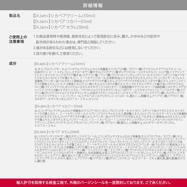 スキンケア ドクタージャルト シカペアシリーズ3点セット 韓国コスメ クリーム セラム 保護 鎮静 美容液 Y696