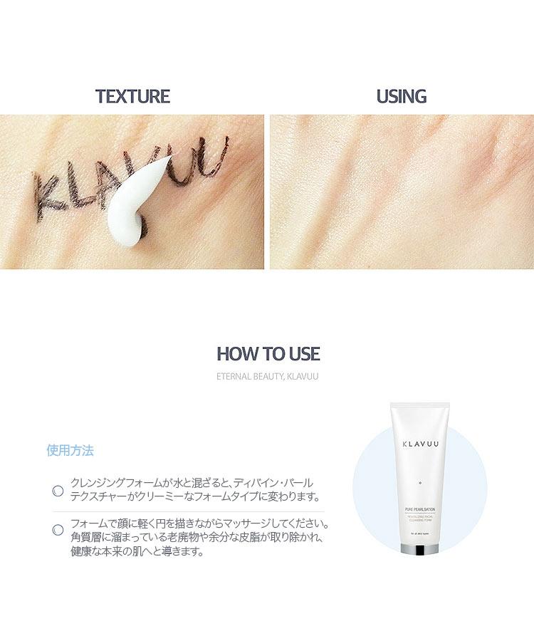 韓国コスメ KLAVUU クラビューピュアパールセ—ションリバイタライジングフェイシャルクレンジングフォーム Y706