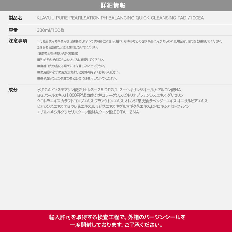 韓国コスメ KLAVUU クラビューピュアパールセションPHバランシングクイッククレンジングパッド100枚 Y707